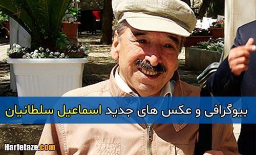 بیوگرافی و عکس های جدید اسماعیل سلطانیان | بازیگر نقش بهرام در سریال وضعیت سفید