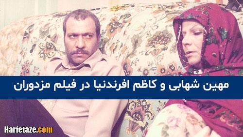 مهین شهابی و کاظم افرندنیا در فیلم مزدوران