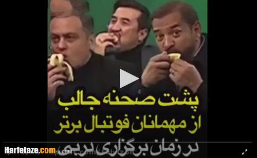 فیلم لو رفته از پشت صحنه میوه خوردن مهمانان فوتبال برتر در دربی