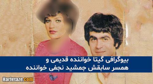 بیوگرافی گیتا خواننده همسر سابق جمشید نجفی + عکسهای جدید و ماجرای طلاق