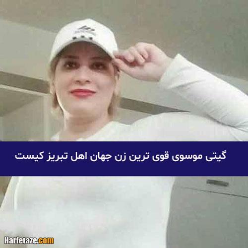 همسر گیتی موسوی زندگینامه گیتی موسوی گیتی موسوی قویترین زن جهان کیست