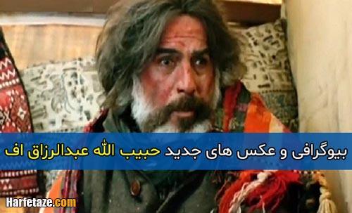 بیوگرافی و عکس های جدید حبیب الله عبدالرزاق اف | بازیگر