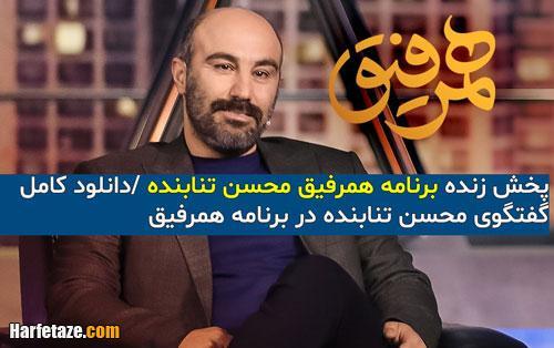 پخش زنده همرفیق محسن تنابنده دانلود برنامه همرفیق محسن تنابنده + شبکه پخش