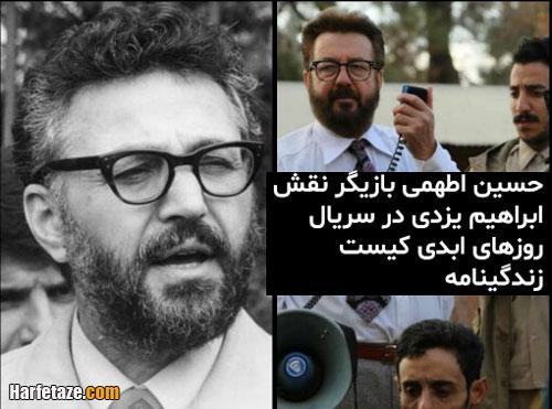 زندگینامه و عکس حسین اطهمی بازیگر