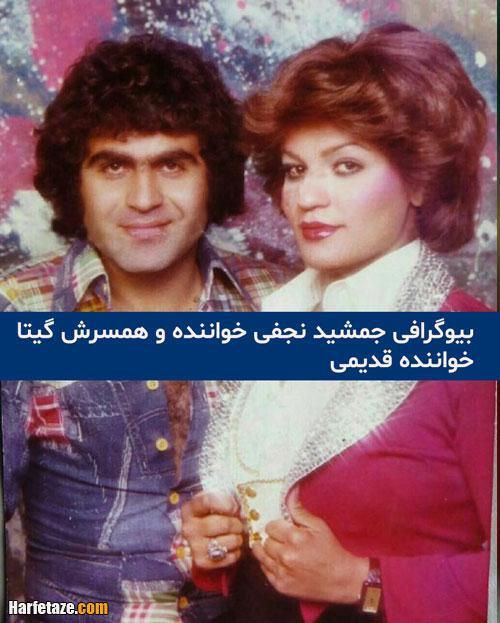 عکس های جمشید نجفی و همسرش گیتا خواننده