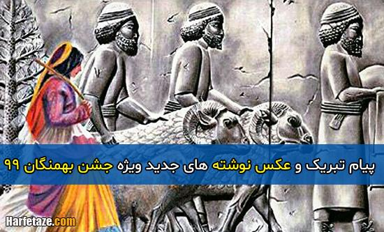 پیام تبریک و عکس نوشته های جدید ویژه جشن بهمنگان 99