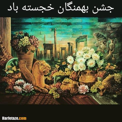 عکس نوشته جشن بهمنگان 99