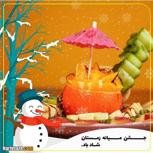 عکس نوشته جشن میانه زمستان 99