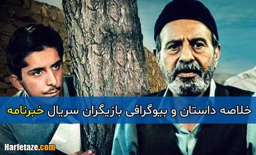 خلاصه داستان و بیوگرافی بازیگران سریال خبرنامه