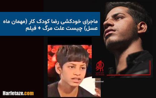 ماجرای خودکشی رضا کودک کار (مهمان ماه عسل) علت مرگ + فیلم