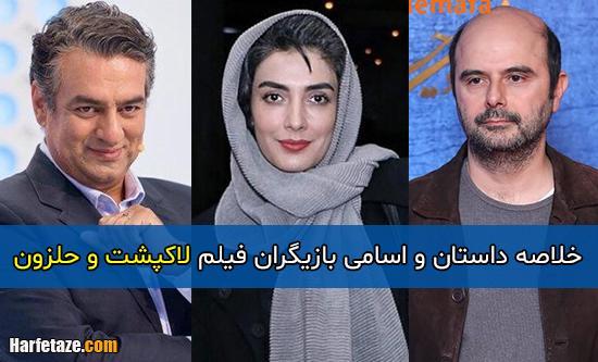 یوگرافی بازیگران فیلم لاک پشت و حلزون به همراه خلاصه داستان و عکس