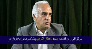 بیوگرافی مهدی عطار اشرفی پیشکسوت وزنه برداری و همسرش + زندگینامه