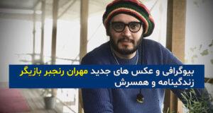 بیوگرافی و عکس های جدید مهران رنجبر بازیگر