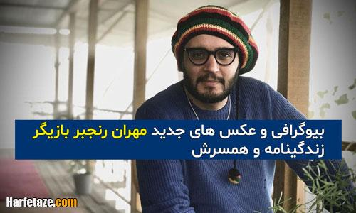 بیوگرافی و عکس های هنری مهران رنجبر بازیگر + زندگینامه و همسرش