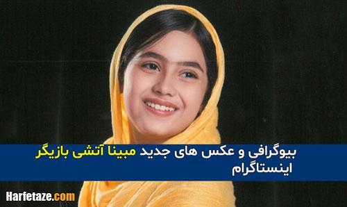 بیوگرافی مبینا آتشی (مبینا سادات آتشی) بازیگر + زندگینامه و عکس بزرگسالی