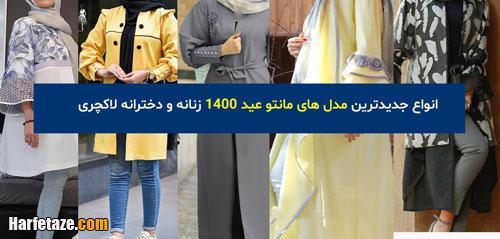 جدیدترین مدلهای مانتو عید 1400 مجلسی و اسپرت + جذاب ترین مانتوهای عید ۱۴۰۰