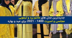 جدیدترین مدل های مانتو زرد و لیمویی مجلسی و اسپرت ۲۰۲۱ – ۱۴۰۰