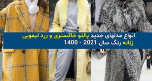 مدلهای جدید پالتو خاکستری و زرد لیمویی متناسب با رنگ سال ۲۰۲۱ – ۱۴۰۰