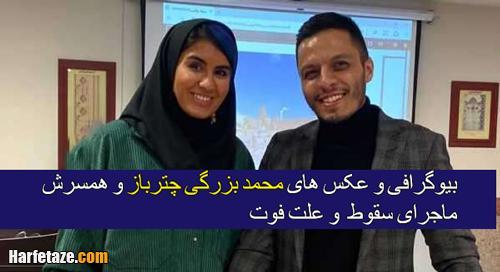 بیوگرافی پریسا بختیاری همسر محمد بزرگی