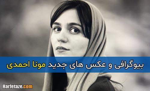 بیوگرافی و عکس های جدید مونا احمدی | بازیگر نقش شیرین در سریال وضعیت سفید