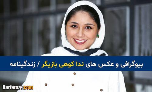 بیوگرافی «ندا کوهی» بازیگر و همسرش + زندگینامه و اینستاگرام