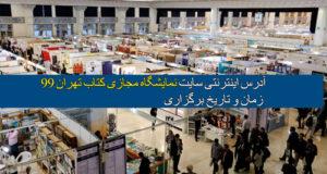 آدرس اینترنتی سایت نمایشگاه مجازی کتاب تهران ۹۹ + tehranbookfair.ir