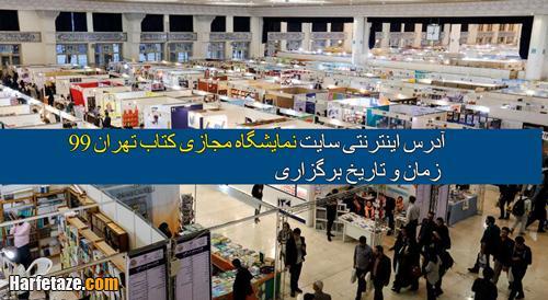 آدرس اینترنتی سایت نمایشگاه مجازی کتاب تهران 99 + tehranbookfair.ir