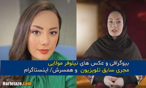بیوگرافی نیلوفر مولایی مجری اینترنشنال و همسرش + زندگینامه و اینستاگرام