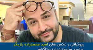 بیوگرافی امید محمدزاده بازیگر و همسرش – برادر نوید محمدزاده