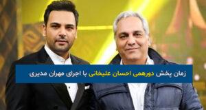 زمان پخش دورهمی احسان علیخانی با اجرای مهران مدیری