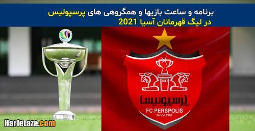 برنامه و ساعت بازیها و همگروهی های پرسپولیس در لیگ قهرمانان آسیا 2021