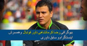 بیوگرافی و عکس های رضا کرمانشاهی داور فوتبال