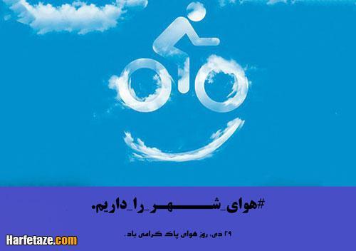 پیام و متن ادبی 29 دی روز هوای پاک با عکس نوشته زیبا 99 + عکس پروفایل