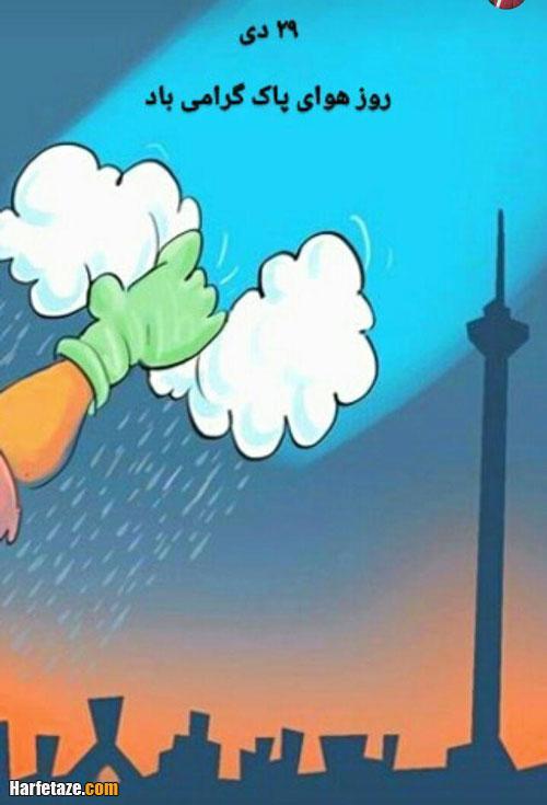 عکس درمورد هفته هوای پاک