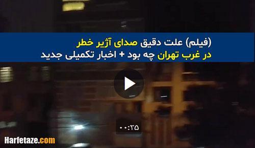 (فیلم) علت دقیق صدای آژیر خطر در غرب تهران چه بود + اخبار تکمیلی جدید