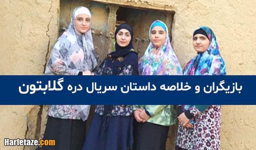 معرفی سریال دره گلابتون به همراه اسامی و بیوگرافی بازیگران + خلاصه داستان