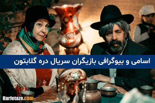 خلاصه داستان و اسامی بازیگران سریال دره گلابتون