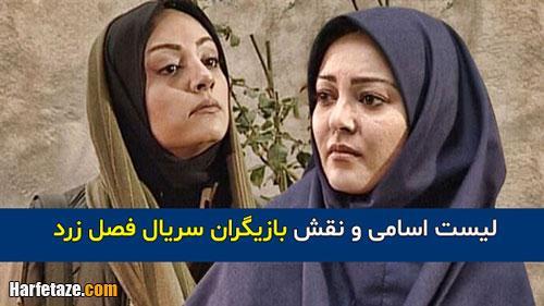 بیوگرافی بازیگران سریال فصل زرد با عکس و اسامی + خلاصه داستان و عوامل