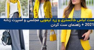 انواع ست لباس خاکستری و زرد مجلسی و اسپرت زنانه ۲۰۲۱ + راهنمای ست کردن