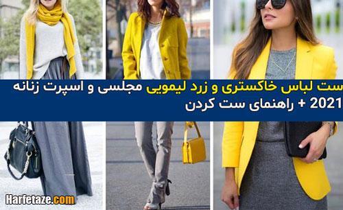 انواع ست لباس خاکستری و زرد مجلسی و اسپرت زنانه 2021 + راهنمای ست کردن