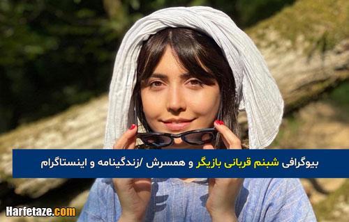 بیوگرافی و عکس های شبنم قربانی بازیگر و همسرش + زندگی شخصی و هنری