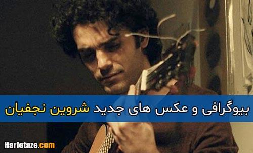بیوگرافی و عکس های جدید شروین نجفیان | بازیگر و خواننده