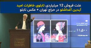 علت فروش ۱۲ میلیاردی تابلوی خاطرات امید آیدین آغداشلو در حراج تهران