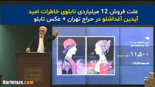 علت فروش 12 میلیاردی تابلوی خاطرات امید آیدین آغداشلو در حراج تهران + عکس نقاشی