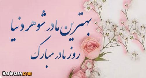 متن تبریک روز مادر به مادرشوهر (مادر شوهر) با عکس نوشته جدید 99 +عکس پروفایل