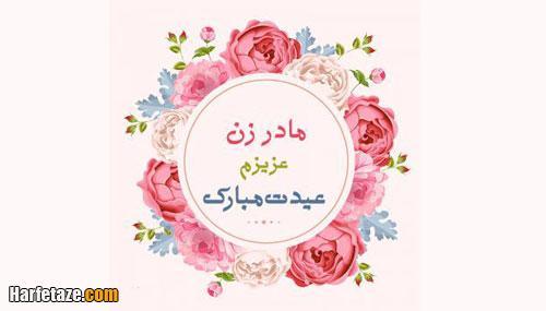 عکس نوشته پروفایل و متن تبریک روز مادر به مادرشوهر (مادر شوهر) عزیزم