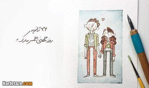 اس ام اس های تبریک روز جهانی همسر
