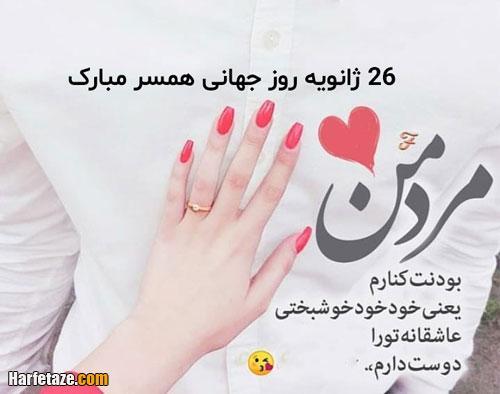 عکس نوشته روز جهانی همسر مبارک