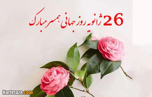 متن تبریک روز جهانی همسر به همسرم و عشقم با عکس نوشته زیبا 2021 + عکس پروفایل