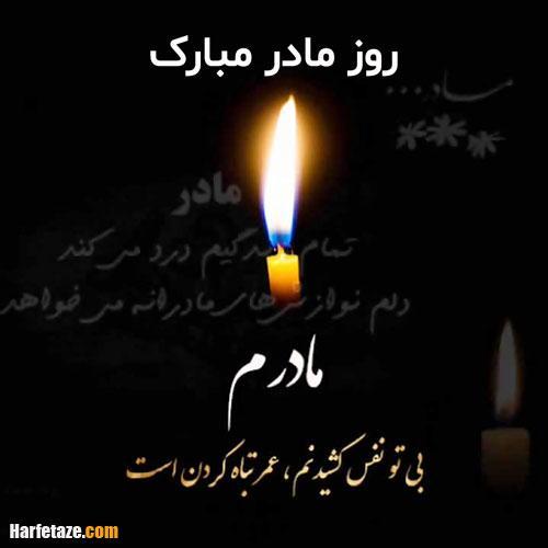 عکس نوشته روز مادران آسمانی مبارک